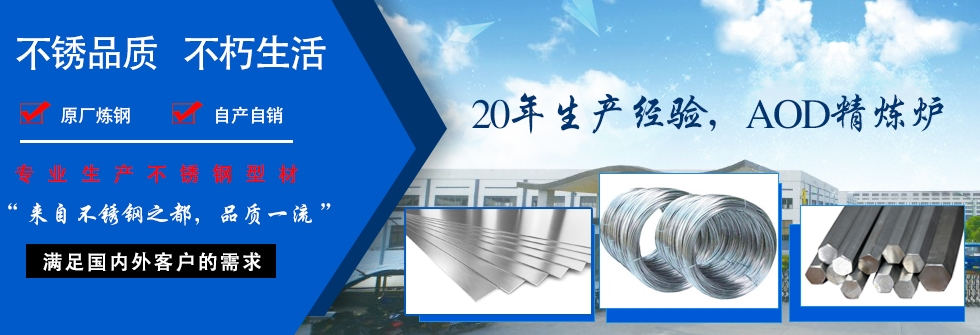 专业生产不锈钢型材,自厂自销